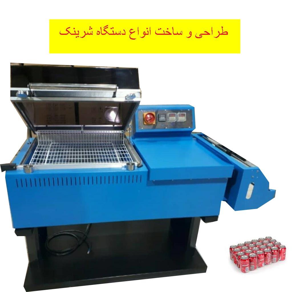 انواع دستگاه شیرینک پک رومیزی قیمت مناسب