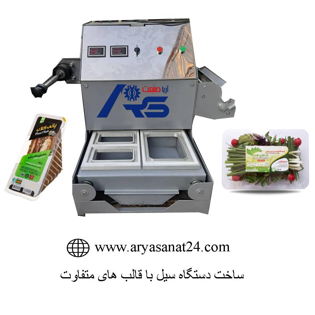 قیمت فروش انواع دستگاه سیل پک اتوماتیک