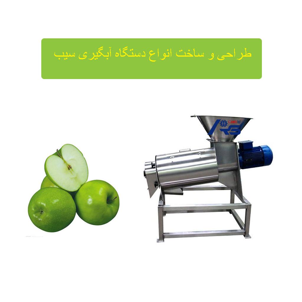 فروش دستگاه آبگیری سیب