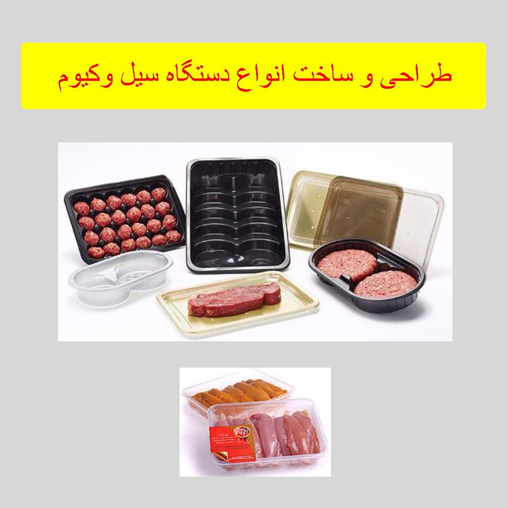 دستگاه سیل وکیوم گوشت