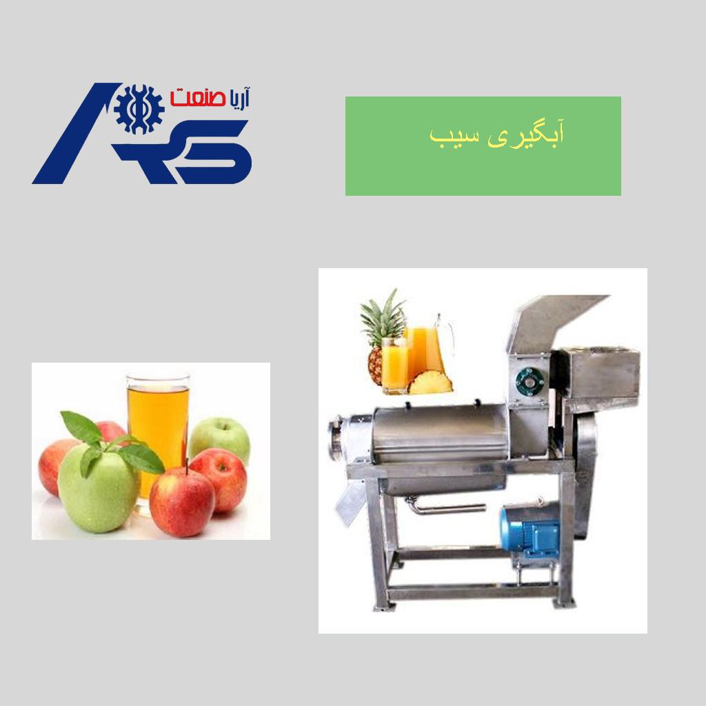دستگاه آبگیری سیب صنعتی