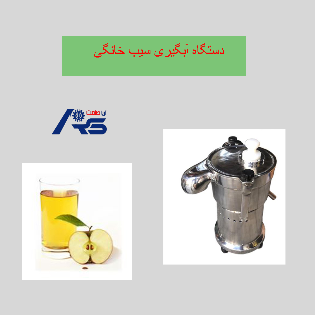 دستگاه آبگیری سیب خانگی