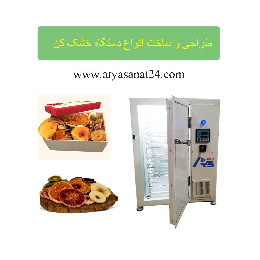 سازنده انواع دستگاه خشک کن میوه خانگی