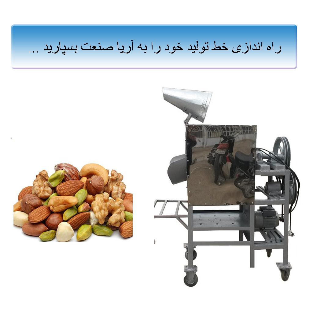خط تولید خشکبار قیمت مناسب