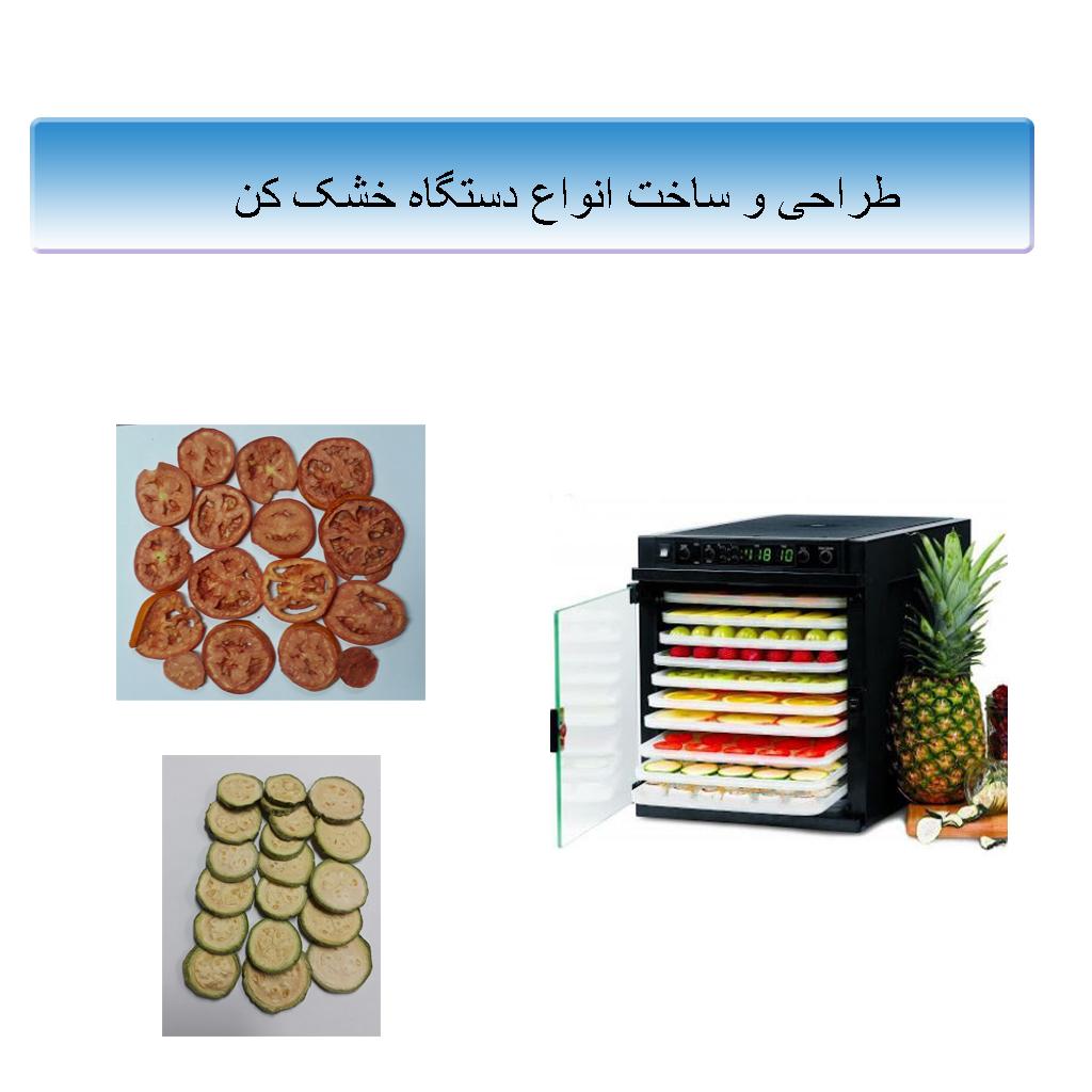فروش دستگاه خشک کن میوه گازی خانگی