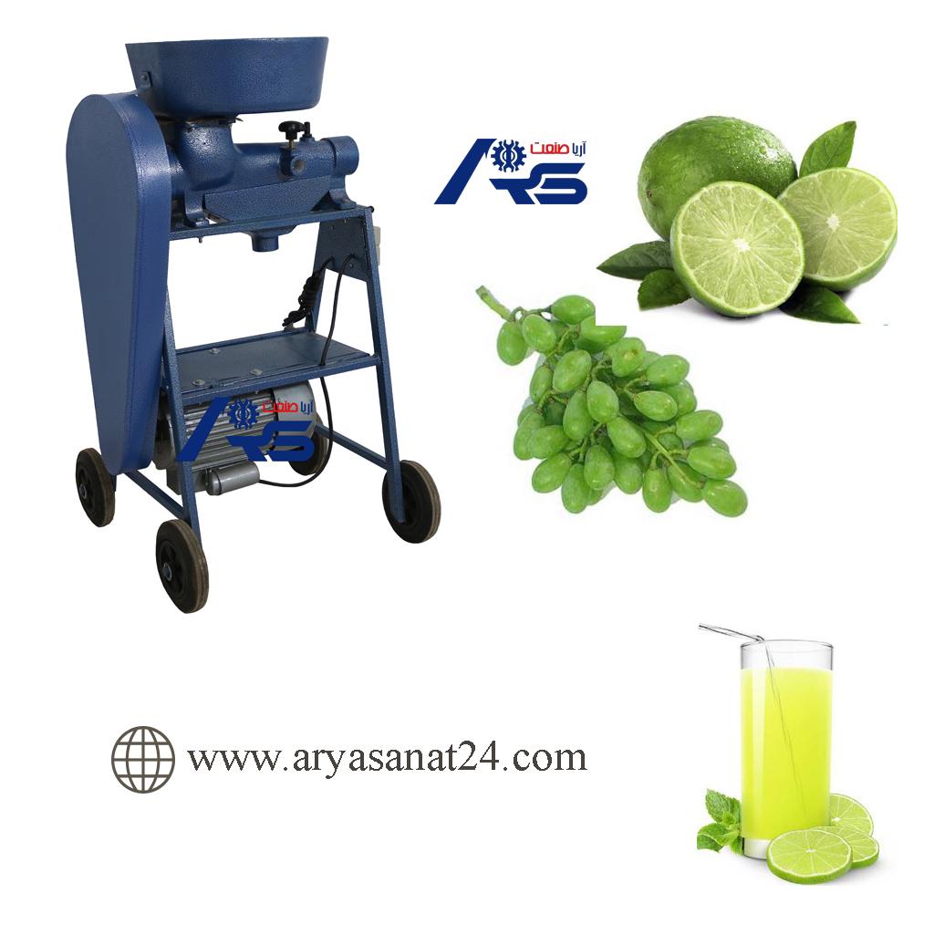 دستگاه آبگیری لیمو