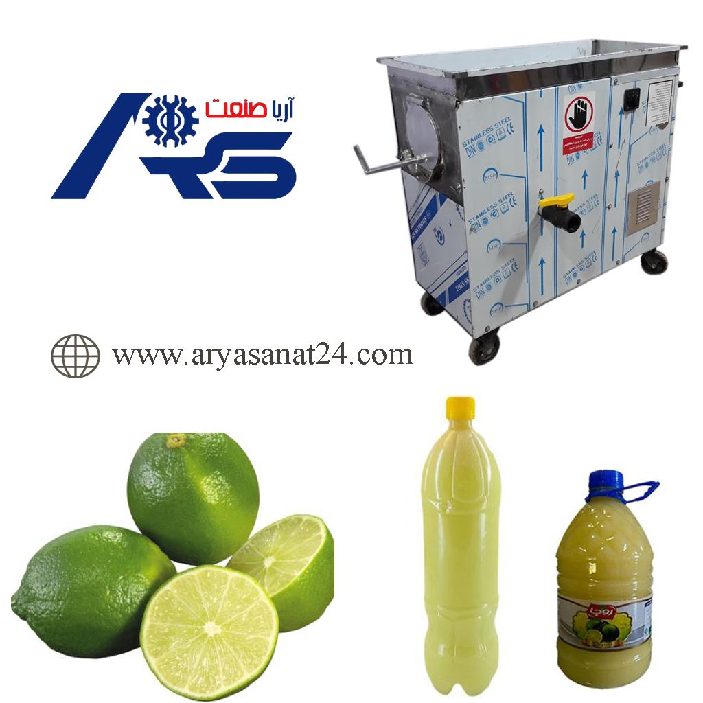 دستگاه آبگیری غوره و لیمو