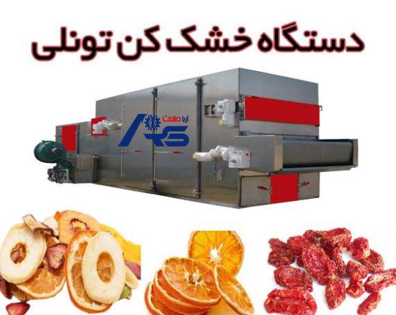 دستگاه خشک کن میوه صنعتی گازی کارخانه ای