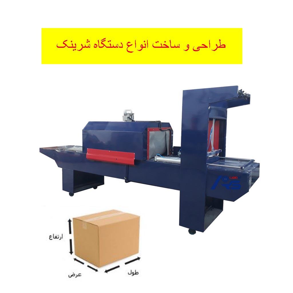 انواع دستگاه بسته بندی شرینگ پک اتوماتیک دو گانه سوز