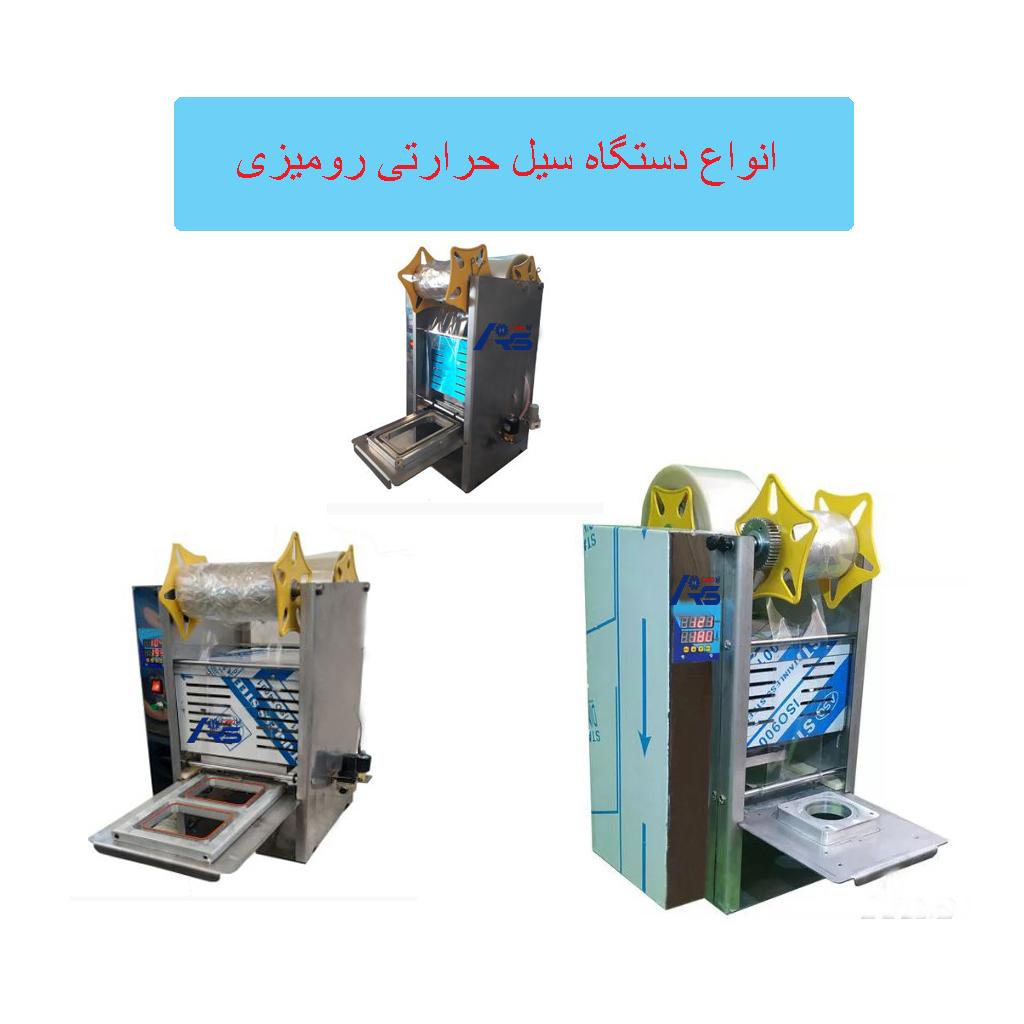 انواع دستگاه سیل حرارتی رومیزی