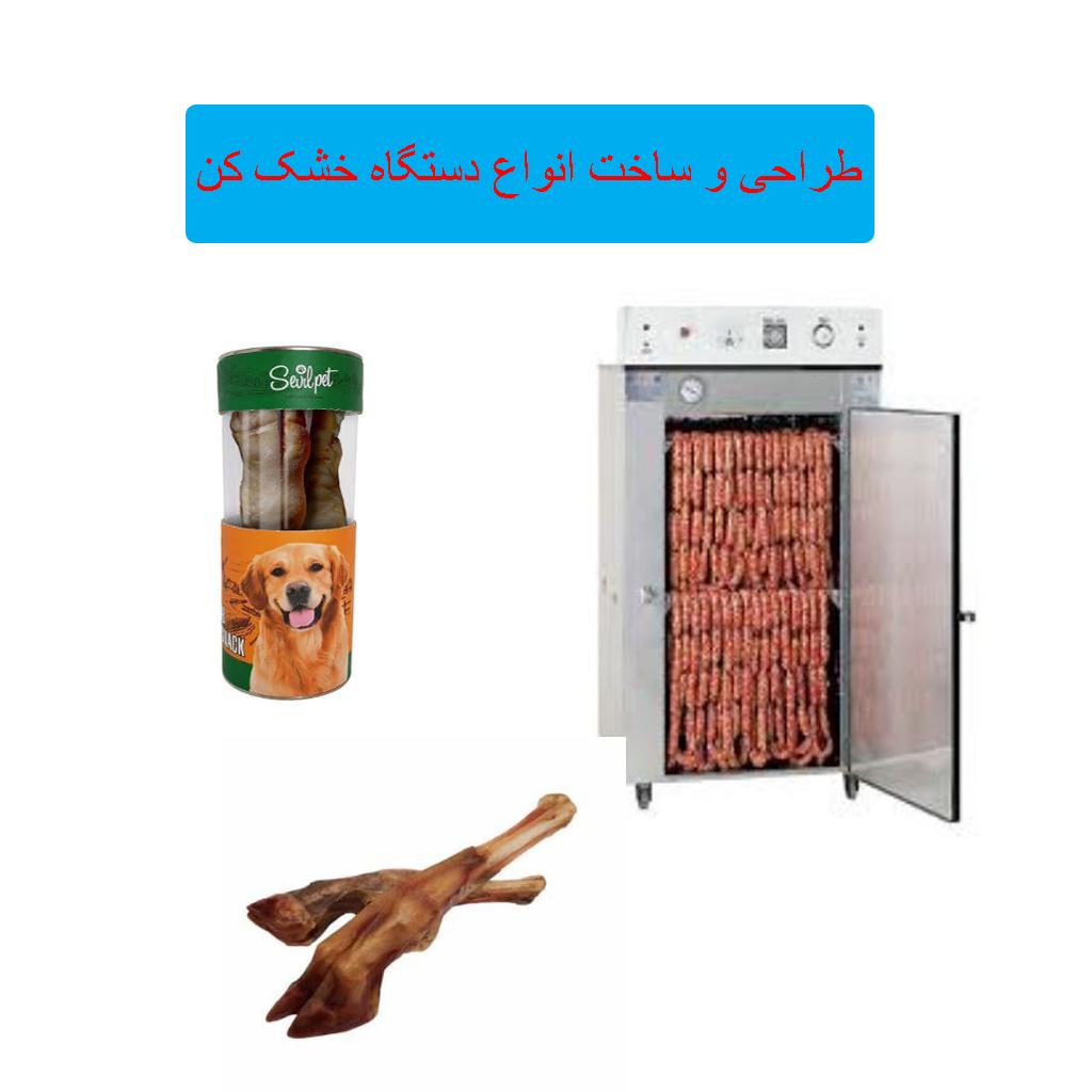 دستگاه خشک کن گوشت و مرغ نیمه صنعتی