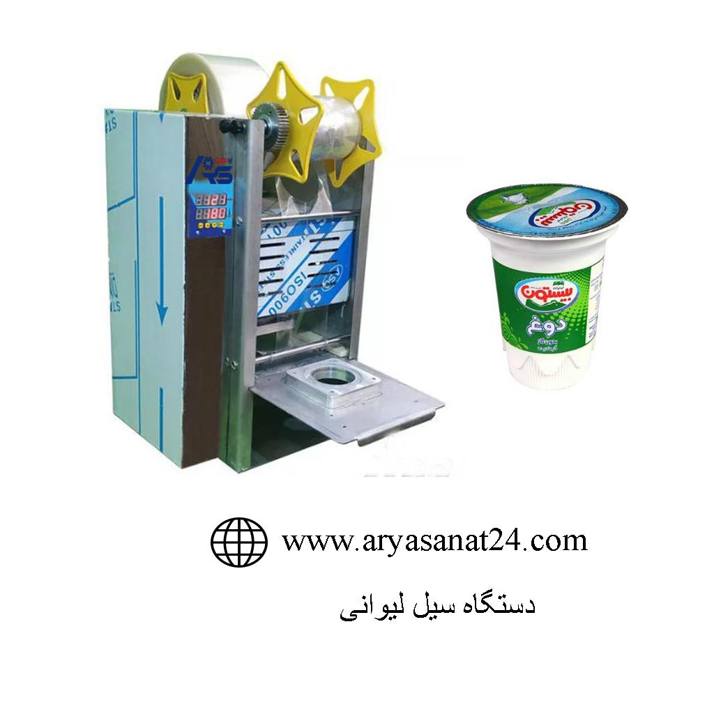 فروش انواع دستگاه سیل لیوان