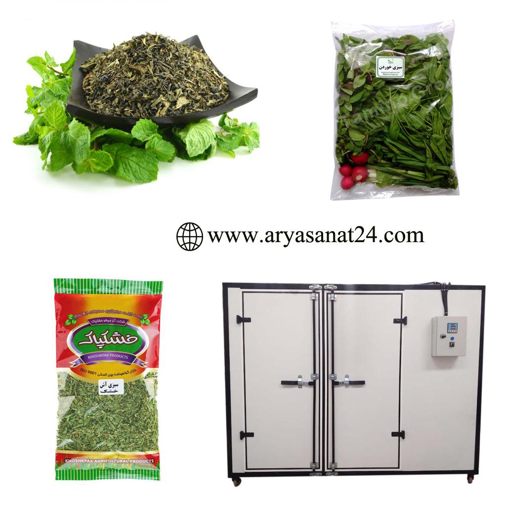 دستگاه خشک کن سبزیجات