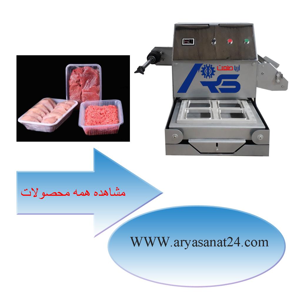 فروش دستگاه سیل وکیوم اتوماتیک بدون واسطه