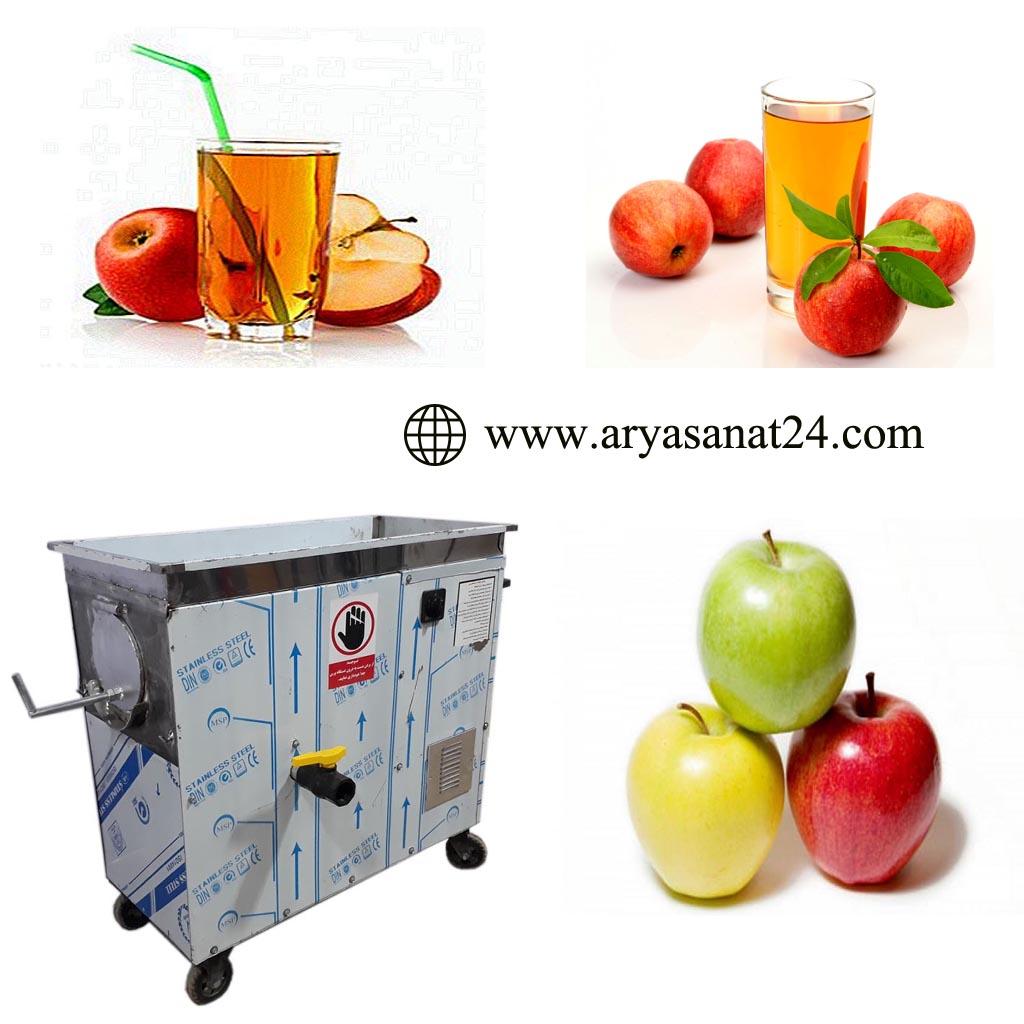 دستگاه پرسی آبگیر سیب
