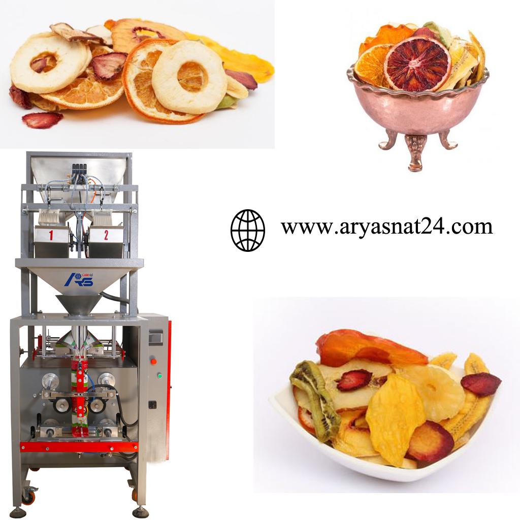 دستگاه بسته بندی میوه خشک