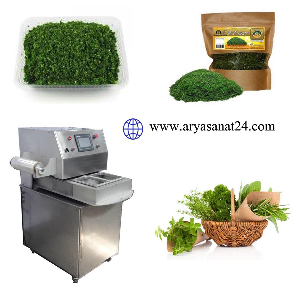 دستگاه بسته بندی سبزی